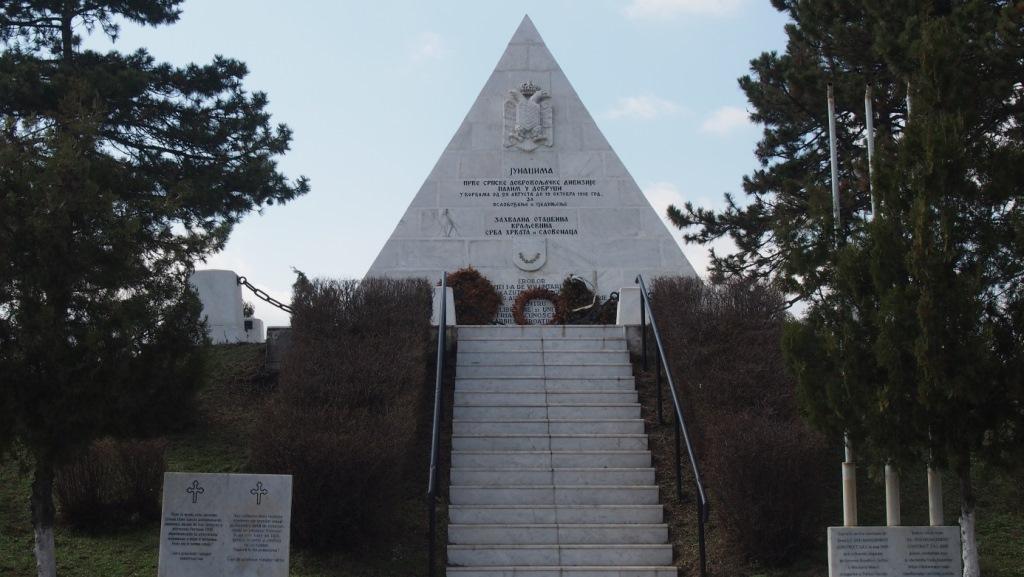 Medgidia – Piramida eroilor sârbi